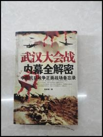 HB1001559 武汉大会战内幕全解密【一版一印】