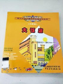 DR175893 英汉对照外国文学名著精读丛书【小说卷】--大饭店