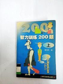 DX111466 智力训练200题·上【一版一印】