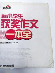 DR192323 最新小学生获奖作文一本全(一版一印)