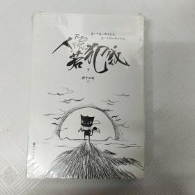 EC5020970 人若犯我【下册】(全新)