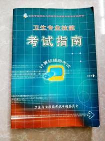HC5004545 卫生专业技能考试指南【无光盘】