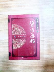 EA1034498 资治通鉴: 柏杨白话版 第二辑 后汉兴亡【一版一印】