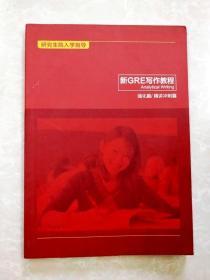 HC5004579 研究生院入学指导--新GRE写作教程 强化篇/精讲冲刺篇