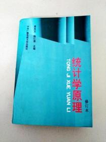 DF109612 统计学原理  修订本(内有读者签名、水渍)