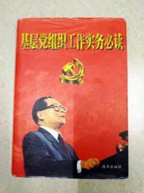DX112196 基层党组织工作实务必读(一版一印)