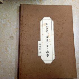 DI300241 履生笔墨·务本·壹·山水