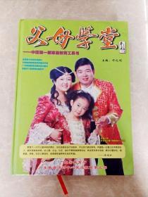 HC5004658 父母学堂--中国第一部家庭教育工具书