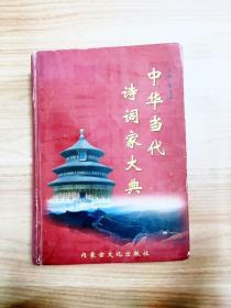 EA1034456 中华当代诗词家大典(第一卷)【一版一印】