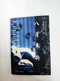 DA141377 八月未央【书边略有斑渍】