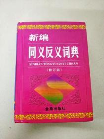 DI104838 新编同义反义词典(修订版)(内有字迹)