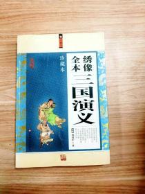 EA1034435 绣像全本三国演义: 珍藏本