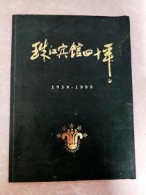 HC5004664 珠江宾馆四十年【1959-1999】