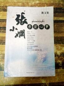 EA3010821 張小嫻親密心事 散文集(一版一?。?></a></p>                 <p class=