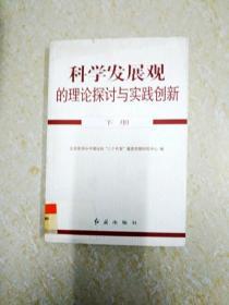 DX112272 科学发展观的理论探讨与实践创新  下册
