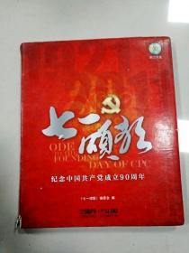 EC5006811 七一颂歌: 纪念中国共产党成立90周年(一版一印)