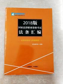 HC5004660 2018版国家法律职业资格考试法条汇编·民事诉讼法与仲裁制度