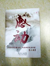 DX112235 感动 广东人民支援汶川、陇南地震灾区纪实  上卷(一版一印)
