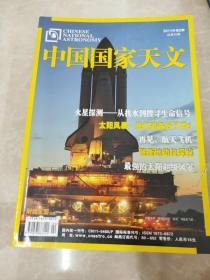 H1405 中国国家天文2011.2总45含张衡地动仪探秘/最强的太阳超级风暴/太阳风暴,我们准备好了吗