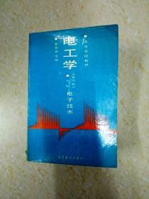 DX112179 电工学 下册 电子技术 【第四版】