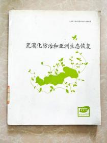 HC5004535 荒漠化防治和亚洲生态恢复--生态和平亚洲荒漠化防治中文资料集