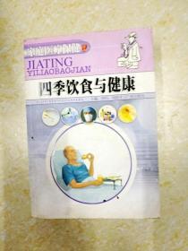DF109203 四季饮食与健康 家庭医疗保健丛书(一版一印)