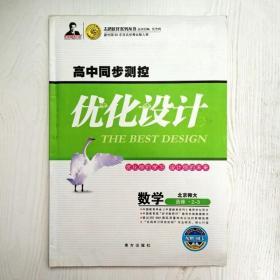 EA3038766 高中同步测控 优化设计 数学 志鸿优化系列丛书