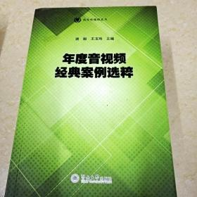 年度音视频经典案例选粹(南方传媒绿皮书)
