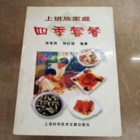 HI2001720 上班族家庭四季套餐(有字迹、划线) (一版一印)