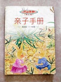 HC5004561 小小牛顿 亲子手册【套装版·1-10辑】