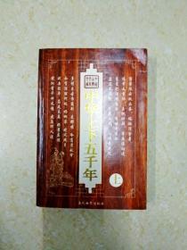 DX112158 中华上下五千年  上(一版一印)