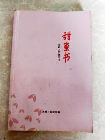 HC5004616 甜蜜书 乐龄人的枕边书
