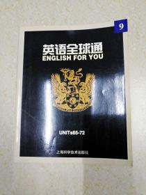 DX112282 英语全球通  9(一版一印)