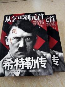 DI300168 希特勒传--从乞丐到元首(上下)