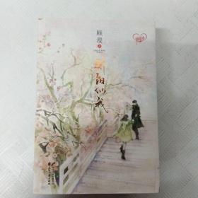 EC5020945 骄阳似我【上册】(一版一印)