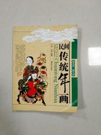 EC5006854 民间传统年画(一版一印)
