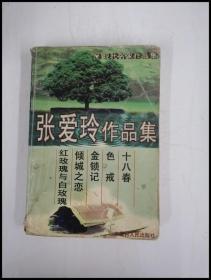HB3004884 張愛玲作品集