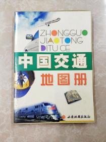 HC5004422 中国交通地图册