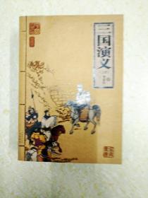 DX112257 三国演义  上册(内有水渍)(一版一印)