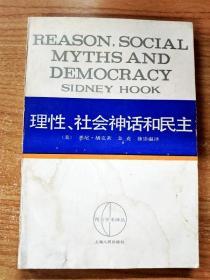 EA6015995 理性、社会神话和民主--西方学术译丛(有瑕疵:封面有水渍)
