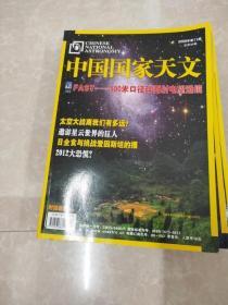 H1422 中国国家天文2009.11总30含太空大战离我们有多远/日全食与挑战爱因斯坦的摆/2012大恐慌等