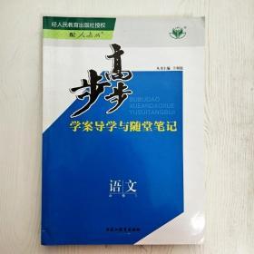 EA3038759 步步高 学案导学与随堂笔记 语文 必修1