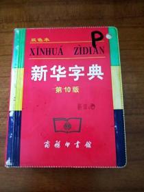 DI100293 新华字典·双色本(第10版)(封面有污渍,内有读者签名)