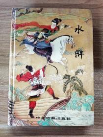 EA6015993 水浒传 (第一卷) 中华奇书文库