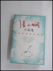 HB3005080 張小嫻小說集