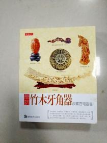 EC5006797 最新竹木牙角器收藏百问百答(一版一印)