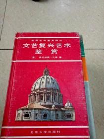 DI300140 世界艺术鉴赏译丛--文艺复兴艺术鉴赏(一版一印)