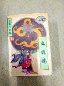 DX112154 血鹦鹉  古龙作品集44 【珍藏本】(一版一印)