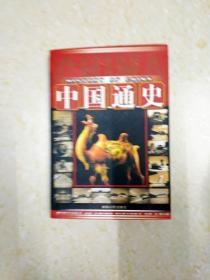 DX112329 中国通史  唐-南宋  中(内有黄斑)