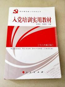 DDI290073 新时期党建工作系列丛书--入党培训实用教材【十八大修订版】【书内、书侧边有字迹】